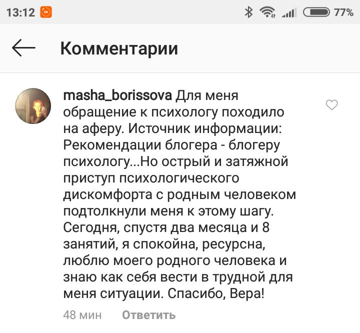 отзыв_маша